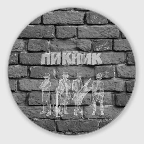 Коврик для мышки круглый  Фото 01, Пикник мелом на стене