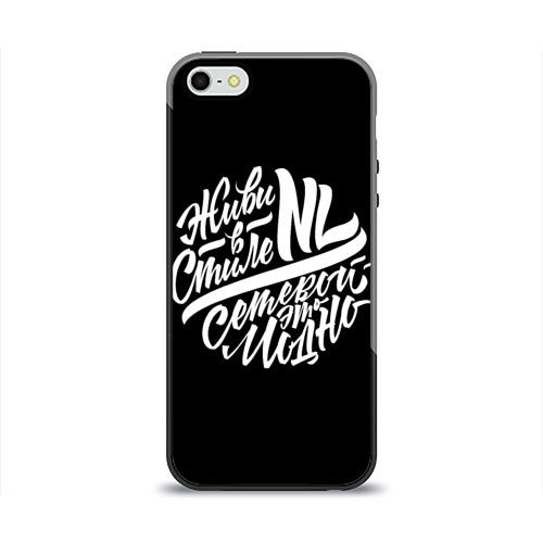 Чехол для Apple iPhone 5/5S силиконовый глянцевый Живи в стиле NL Фото 01