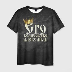 Его величество Александр - интернет магазин Futbolkaa.ru