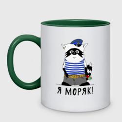 """Енот \""""Я - моряк!\"""""""