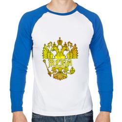 Женя в золотом гербе РФ