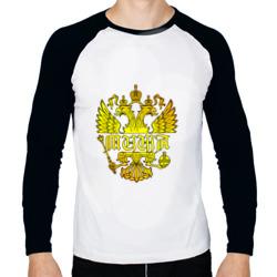 Миша в золотом гербе РФ