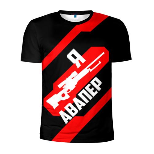 Мужская футболка 3D спортивная Я Авапер!