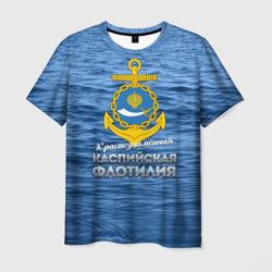 Каспийская флотилия - интернет магазин Futbolkaa.ru