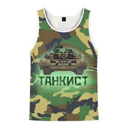 Танкист (Т-90)