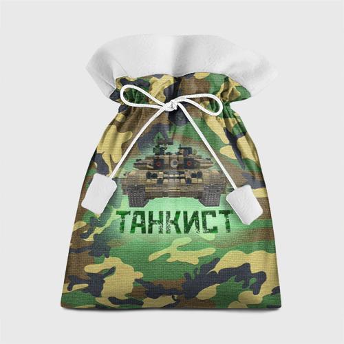 Подарочный 3D мешок  Фото 01, Танкист (Т-90)