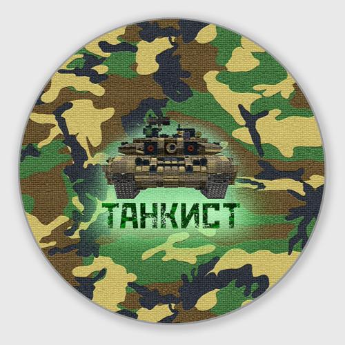 Коврик для мышки круглый  Фото 01, Танкист (Т-90)