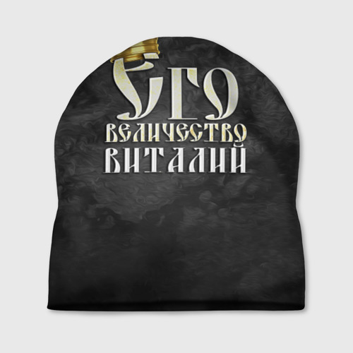Шапка 3D  Фото 01, Его величество Виталий
