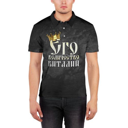 Мужская рубашка поло 3D  Фото 03, Его величество Виталий