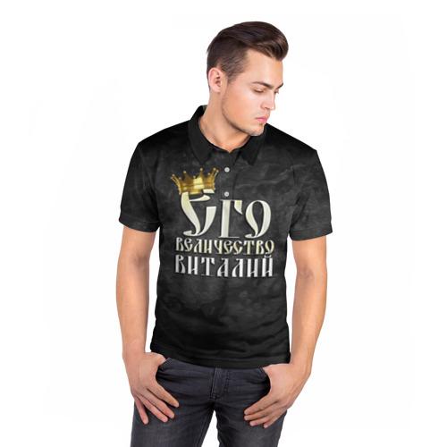 Мужская рубашка поло 3D  Фото 05, Его величество Виталий