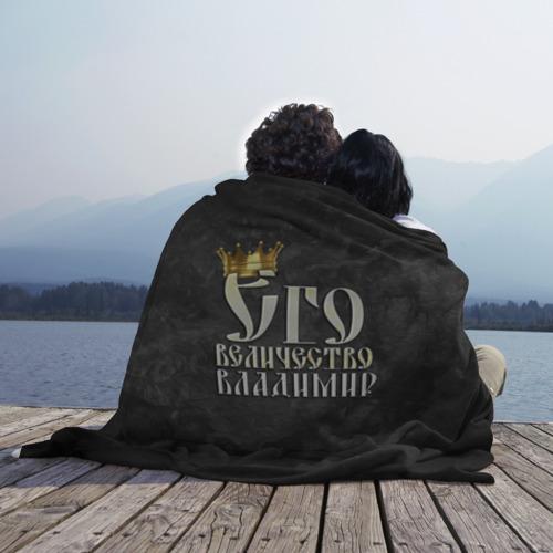 Плед 3D  Фото 02, Его величество Владимир