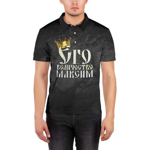 Мужская рубашка поло 3D  Фото 03, Его величество Максим