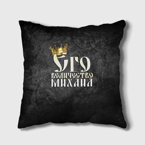 Подушка 3D Его величество Михаил Фото 01