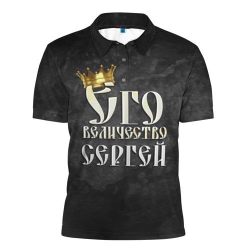Мужская рубашка поло 3D Его величество Сергей