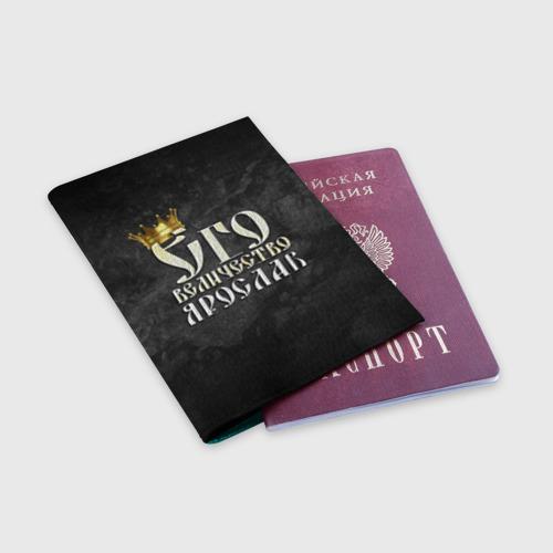 Обложка для паспорта матовая кожа  Фото 03, Его величество Ярослав