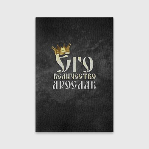 Обложка для паспорта матовая кожа  Фото 01, Его величество Ярослав