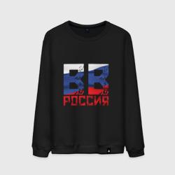 ВВ Россия