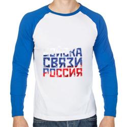 Войска связи Россия