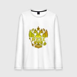Макс в золотом гербе РФ