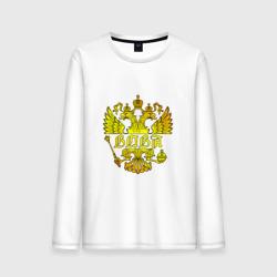 Вова в золотом гербе РФ