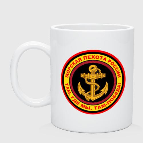 Кружка  Фото 01, Морская пехота России