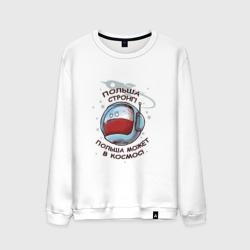 Польша стронг