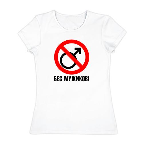 """bcfc5ff4cde Женская футболка хлопок """"Без мужиков"""" - купить в интернет-магазине ..."""