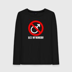 Без мужчин