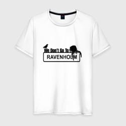 Мы не ходим в Ревенхольм