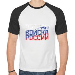 Погран войска России