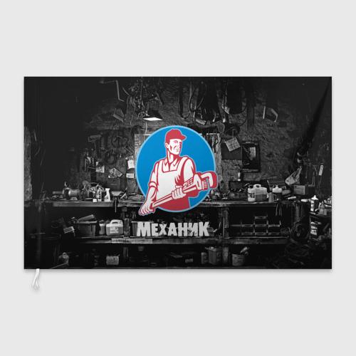 Флаг 3D  Фото 03, Механик