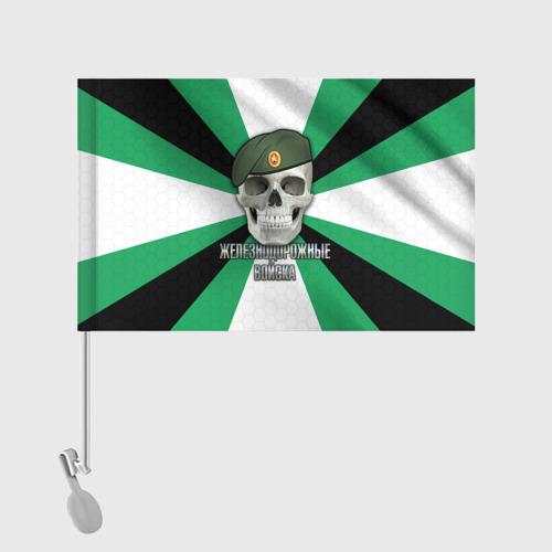 Флаг для автомобиля Железнодорожные войска Фото 01