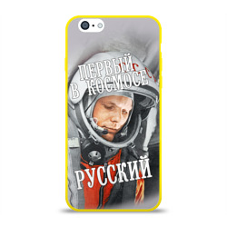 Гагарин - интернет магазин Futbolkaa.ru