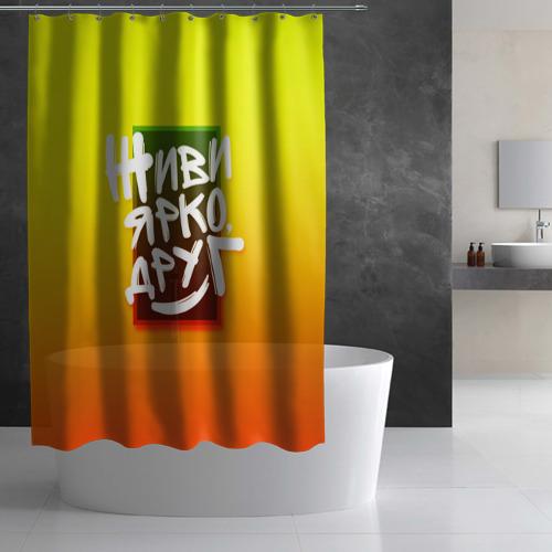 Штора 3D для ванной  Фото 02, Живи ярко друг