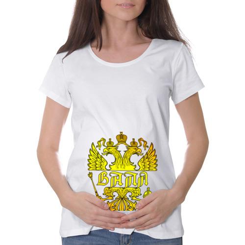 Футболка для беременных хлопок  Фото 01, Валя в золотом гербе РФ