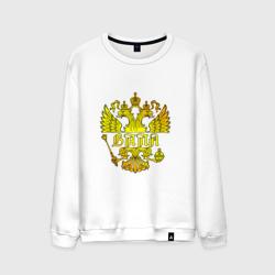 Валя в золотом гербе РФ