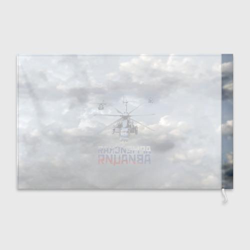 Флаг 3D  Фото 02, Армейская авиация