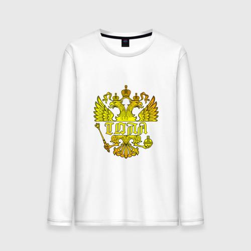 Мужской лонгслив хлопок  Фото 01, Толя в золотом гербе РФ
