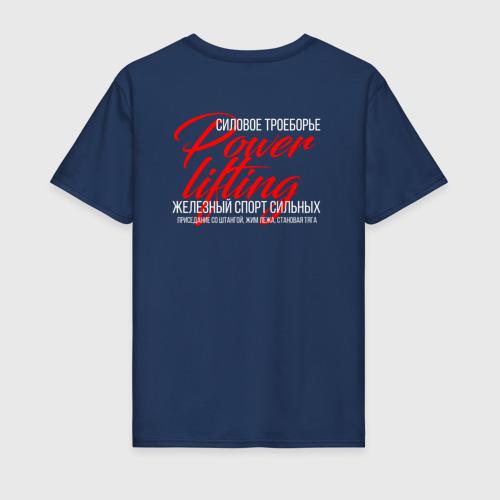 Мужская футболка хлопок Пауэрлифтинг силовое троеборье Фото 01