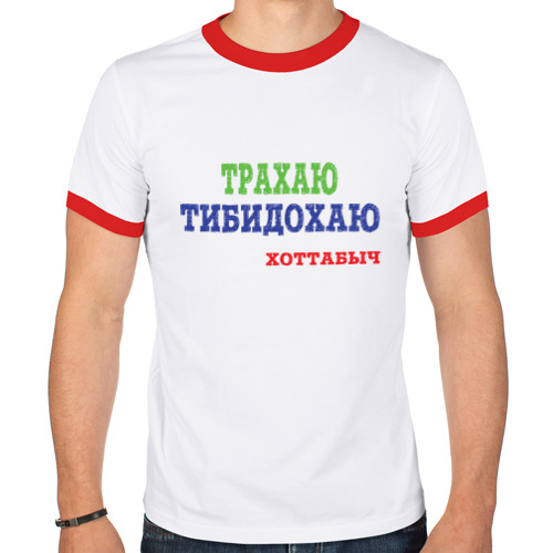 Мужская футболка рингер  Фото 01, Тибидох