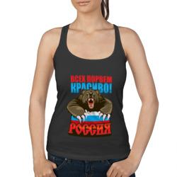Порву за Россию