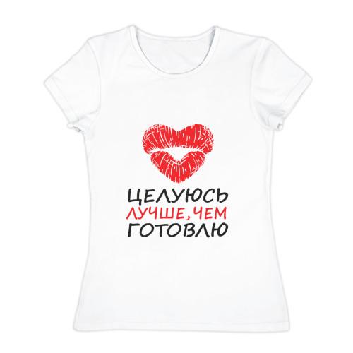 Женская футболка хлопок Целуюсь лучше чем готовлю