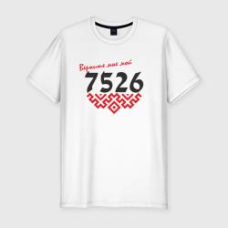 7526 год от сотворения мира