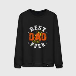 Лучший папа на свете