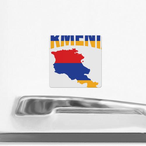 Магнит виниловый Квадрат Армения Фото 01