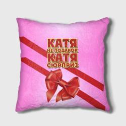 Катя не подарок