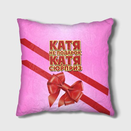 Подушка 3D Катя не подарок Фото 01