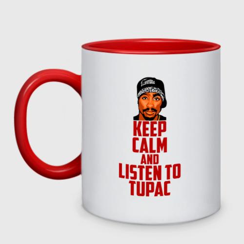 Кружка двухцветная Слушай Тупака