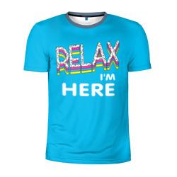 Расслабься, я здесь
