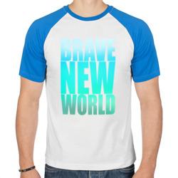 О дивный новый мир